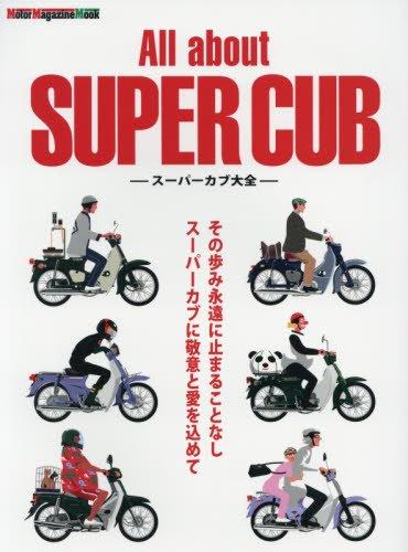All about SUPER CUB ~ スーパーカブ大全 (モーターマガジンムック) -