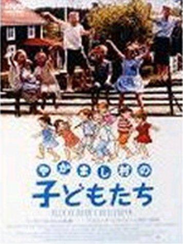 やかまし村の子どもたち [DVD]の詳細を見る