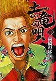 土竜(モグラ)の唄 19 (ヤングサンデーコミックス)