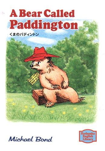 くまのパディントン - A Bear Called Paddington 【講談社英語文庫】の詳細を見る