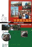 マダガスカル―自然と不思議が生きている島