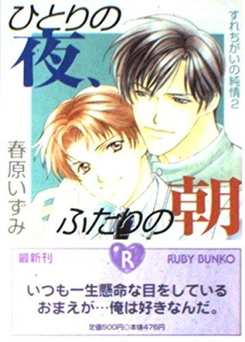 ひとりの夜、ふたりの朝―すれちがいの純情〈2〉 (角川ルビー文庫)の詳細を見る