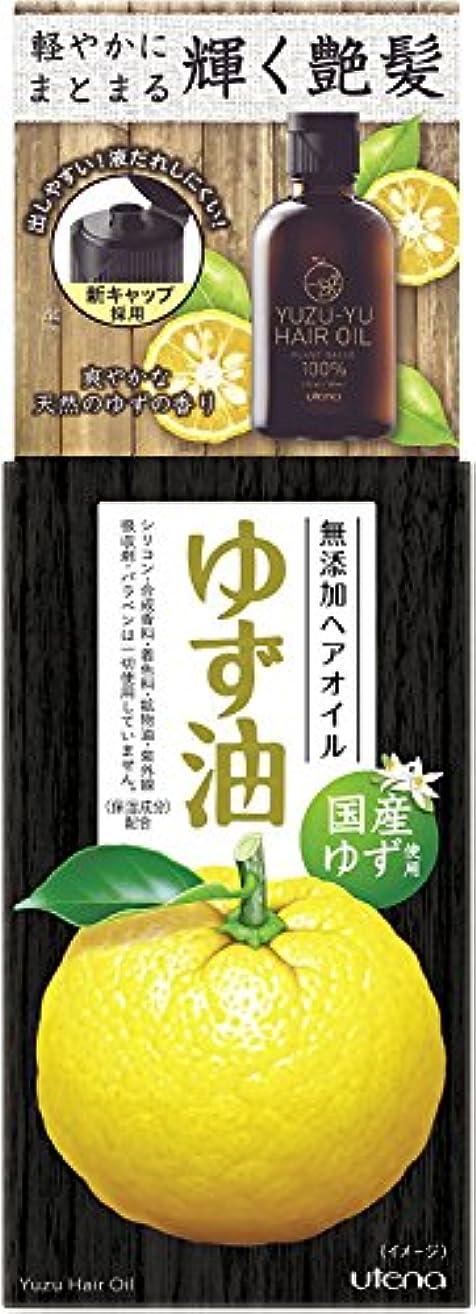 鼓舞する想像力豊かなレキシコン【ウテナ】ゆず油 無添加ヘアオイル 60ml ×5個セット