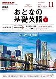 NHKテレビ おとなの基礎英語 2017年 11月号 [雑誌] (NHKテキスト)