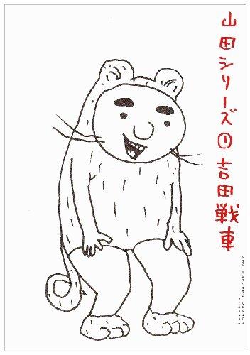 山田シリーズ 1 (ビッグコミックススペシャル)の詳細を見る