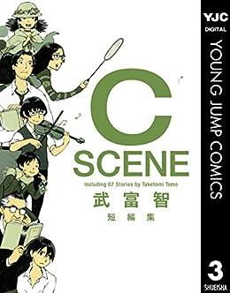 [武富智]の武富智短編集 C SCENE (ヤングジャンプコミックスDIGITAL)