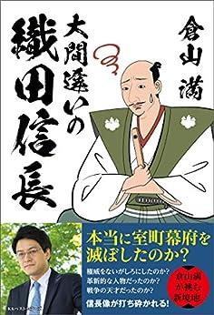 [倉山満]の大間違いの織田信長 (ワニの本)