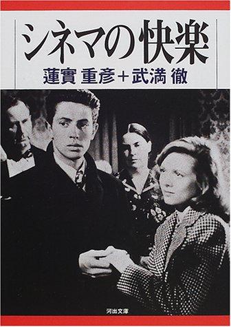 シネマの快楽 (河出文庫)
