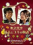 阪急電車 片道15分の奇跡 征志とユキの物語[DVD]