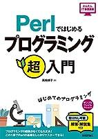 Perlではじめる プログラミング超入門 (かんたんIT基礎講座)
