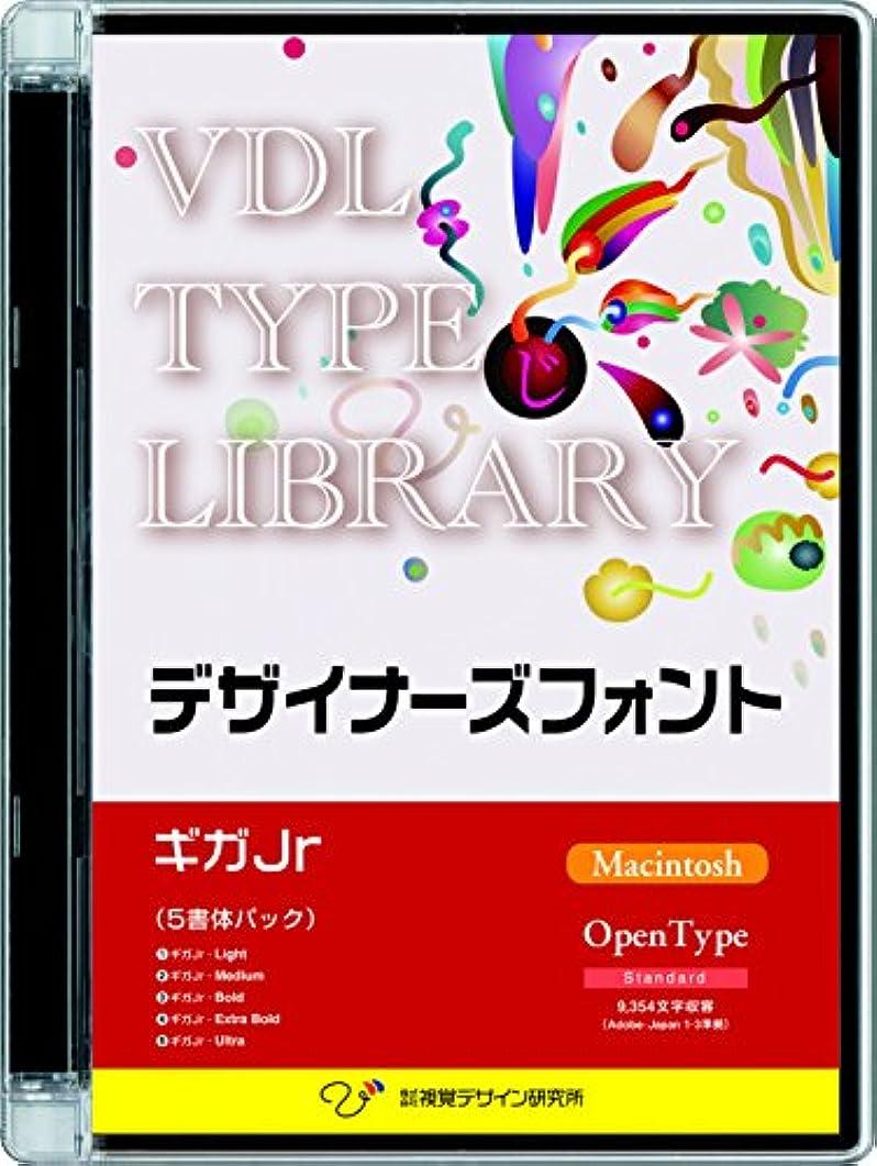 側溝もちろん削除するVDL TYPE LIBRARY デザイナーズフォント OpenType (Standard) Macintosh ギガJr ファミリーパック