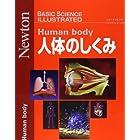 人体のしくみ (ニュートンムック BASIC SCIENCE ILLUSTRATED)