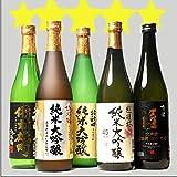 日本酒 のみくらべセット 銘酒五つ星 純米大吟醸 大吟醸 5本セット 720