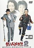 釣りバカ日誌 2[DVD]