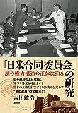 「日米合同委員会」の研究:謎の権力構造の正体に迫る 「戦後再発見」双書