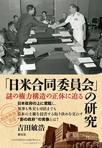 「日米合同委員会」の研究:謎の権力構造の正体に迫る 「戦後再発見」双書の詳細を見る