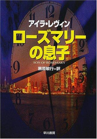 ローズマリーの息子 (ハヤカワ文庫NV)の詳細を見る