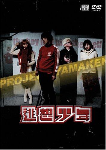 逃想少年 [DVD]