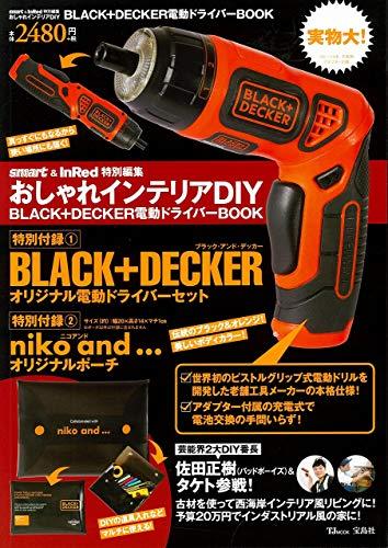 RoomClip商品情報 - smart&InRed特別編集 おしゃれインテリアDIY BLACK+DECKER電動ドライバーBOOK (TJMOOK)
