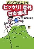 クイズで楽しもう ビックリ!意外 日本地理