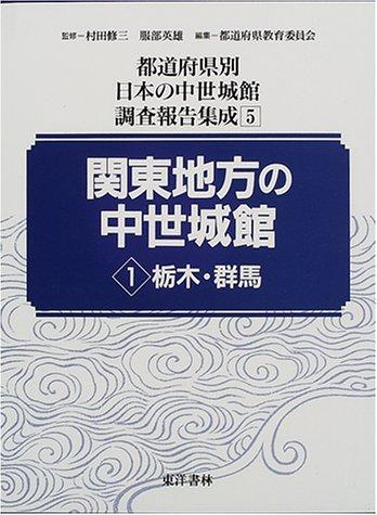 関東地方の中世城館〈1〉栃木・群馬 (都道府県別日本の中世城館調査報告書集成)