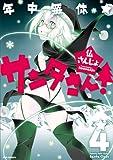 年中無休★サンタさん 4 (IDコミックス REXコミックス)