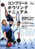 コンプリートボウリングマニュアル 2 世界最高レベルのボウラーに学べ! (B・B MOOK 700 スポーツシリーズ NO. 571)