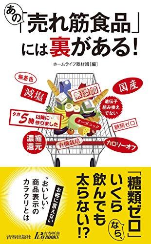 あの「売れ筋食品」には裏がある! (青春新書プレイブックス)の詳細を見る