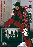 横浜暗黒街 マシンガンの竜 [DVD]