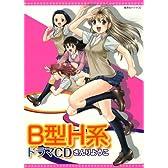 B型H系 [集英社ドラマCD] (<CD>)