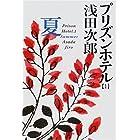 プリズンホテル〈1〉夏 (集英社文庫)