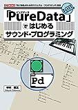 工学社 中村 隆之 「PureData」ではじめるサウンド・プログラミング―「音」「映像」のための「ビジュアル・プログラミング」言語 (I・O BOOKS)の画像