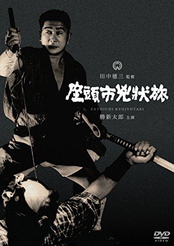 座頭市兇状旅[DVD]