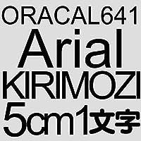 5センチ Arial マットブラック sRGB 6,6,7 oracal641 カッティングシート デカール 切文字シール カッティングシール カッティングステッカー
