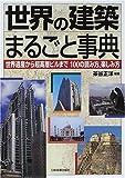 世界の建築まるごと事典―世界遺産から超高層ビルまで100の読み方、楽しみ方