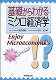 基礎からわかるミクロ経済学