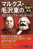 マルクス・毛沢東のスピリチュアル・メッセージ 公開霊言シリーズ