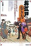 お江戸の歩き方—歴史を体感する、タイムマシン時代の観光ガイド (E Life‐long Books)