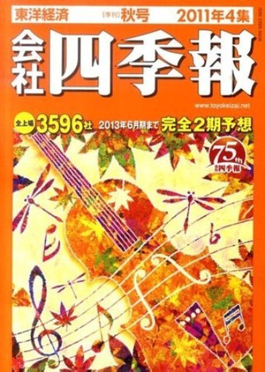 ビートつぶやき悪性会社四季報CD-ROM2011年4集秋号