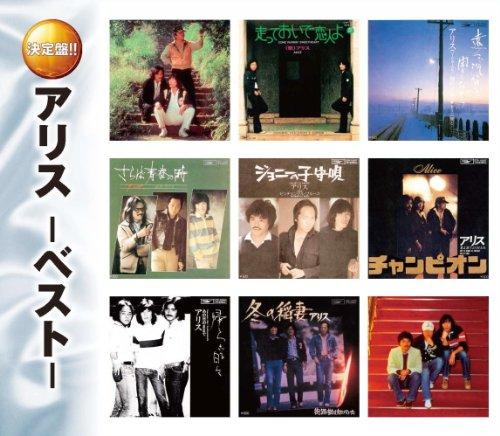 アリス ベスト CD2枚組 2CD-408