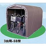 自転車置き場 南栄工業 サイクルハウス 3台用-SB型 本体セット 『DIY向け テント生地 家庭用 サイクルポート 屋根』