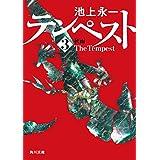 テンペスト 第三巻 秋雨<テンペスト> (角川文庫)