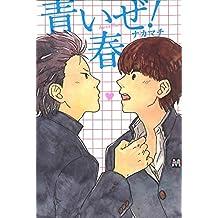 青いぜ!春 (MARBLE COMICS)