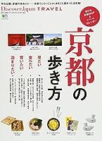 Discover Japan TRAVEL 京都の歩き方