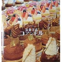 【映画パンフ】洋菓子店コアンドル 江口洋介 蒼井優