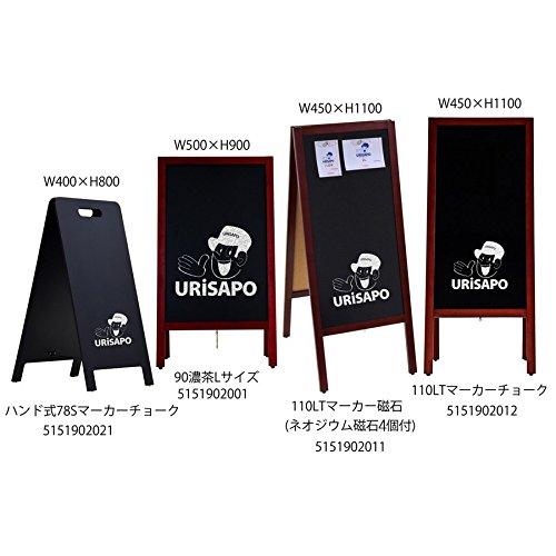 ウリサポ【A型ブラックボード90濃茶Lサイズ】