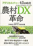 アグリカルチャー4.0の時代  農村DX革命 画像