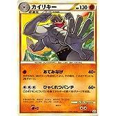 【シングルカード】カイリキー 044/080 L3 (ポケモンカードゲーム)
