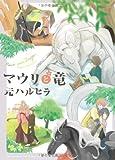 マウリと竜 (ビーボーイコミックスデラックス) (ビーボーイコミックスDX)