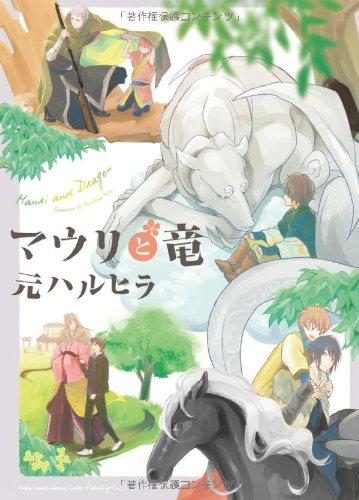 マウリと竜 (ビーボーイコミックスデラックス) (ビーボーイコミックスDX)の詳細を見る